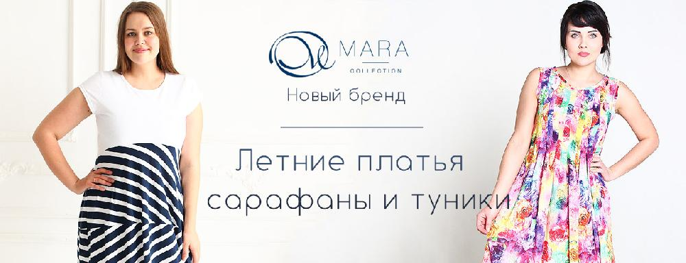 Новый бренд MARA COLLECTION - Поставка #1